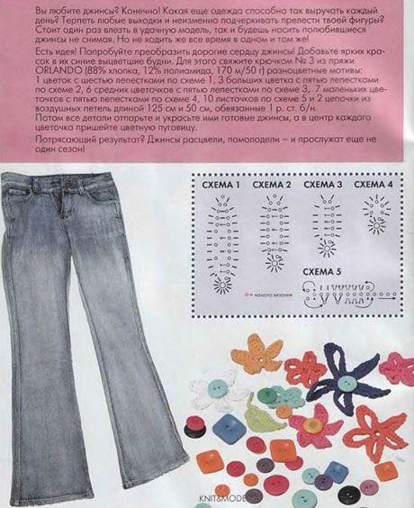 Прикрашаємо джинси в`язаними квітами 2