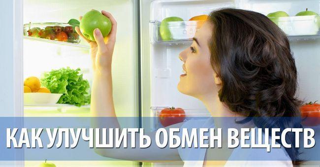 Поліпшення обміну речовин як основа схуднення