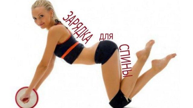 Вправи для спини в домашніх умовах